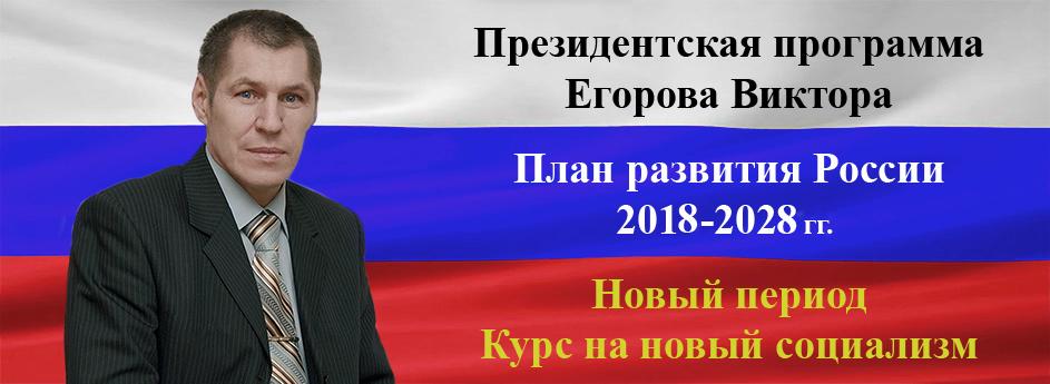 Народу России
