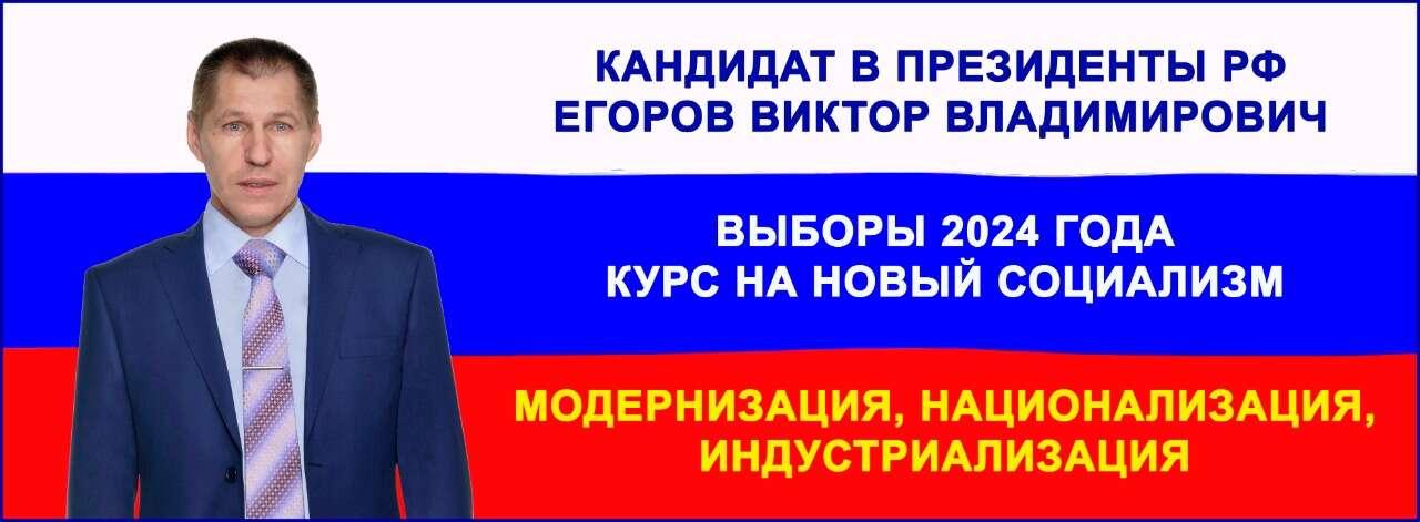 Виктор Владимирович Егоров кандидат в президенты РФ